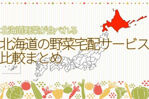 北海道の野菜宅配サービス比較まとめ