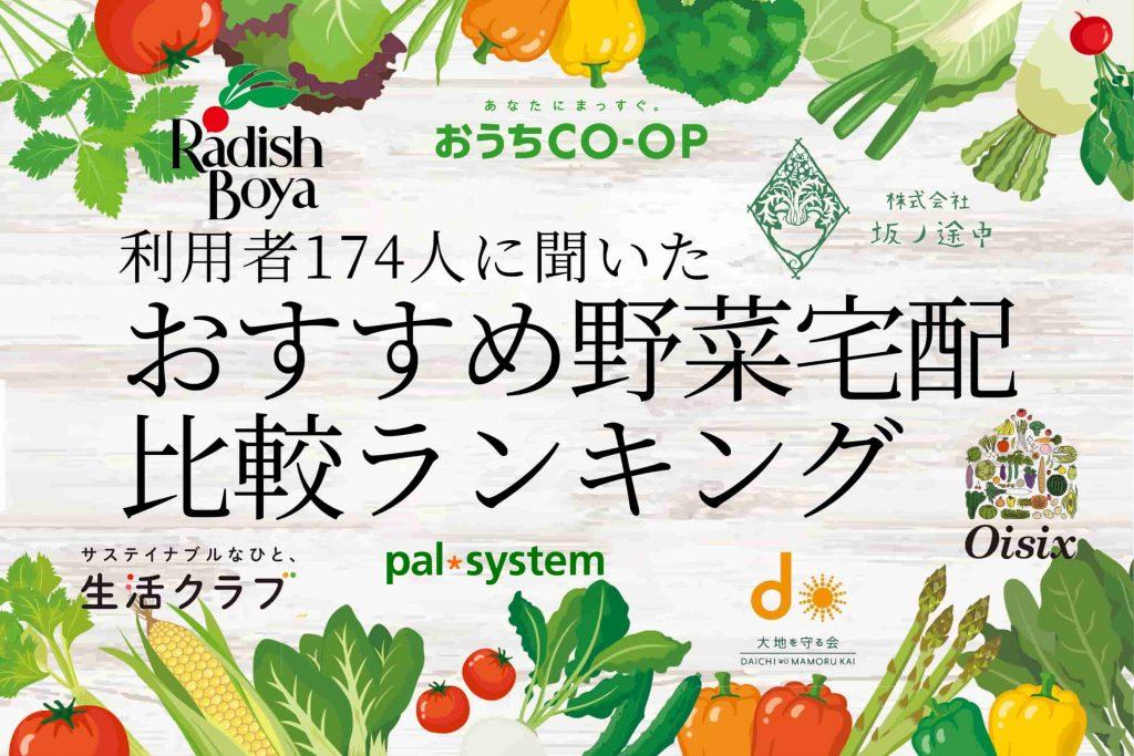 【174人に聞いた】おすすめ野菜宅配の比較ランキング20選!!