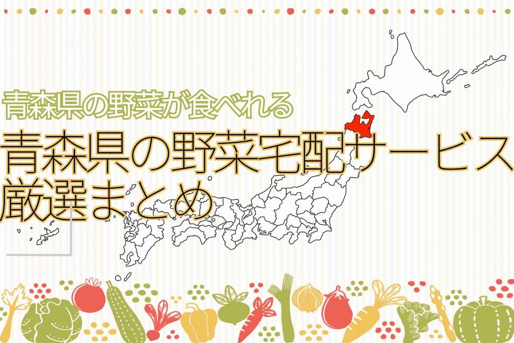 【厳選まとめ】青森県の野菜宅配サービス13選!にんにくが絶品