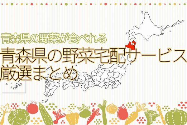青森県の野菜宅配サービス厳選まとめ
