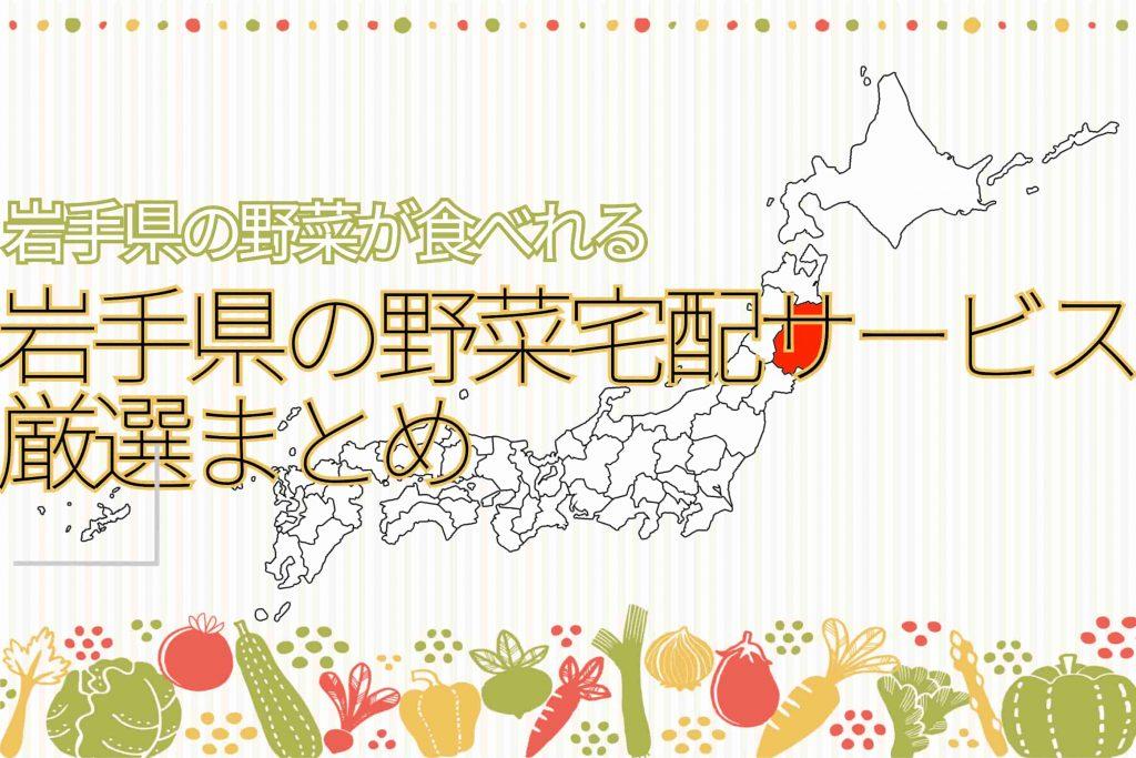 【厳選まとめ】岩手県の野菜宅配サービス11選!わさびが特産品です