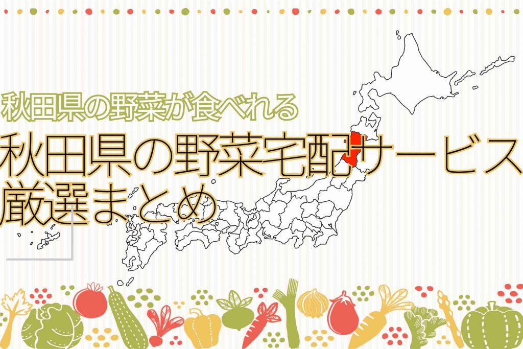 【厳選まとめ】秋田県の野菜宅配サービス8選!選ぶならココ!!