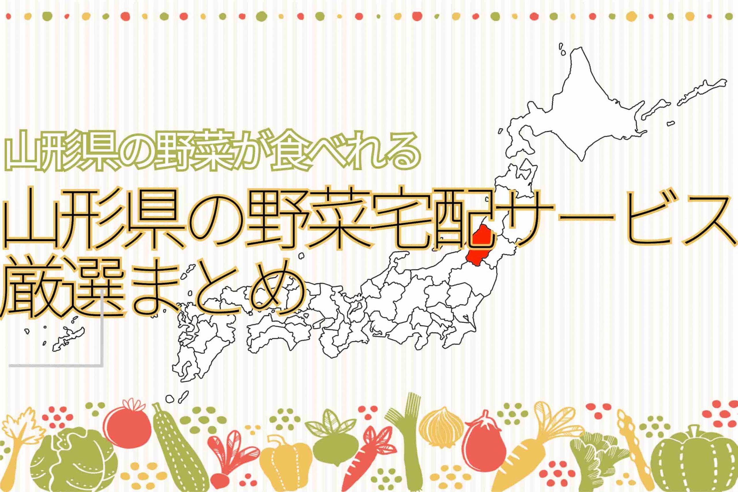 山形県の野菜宅配サービスまとめ