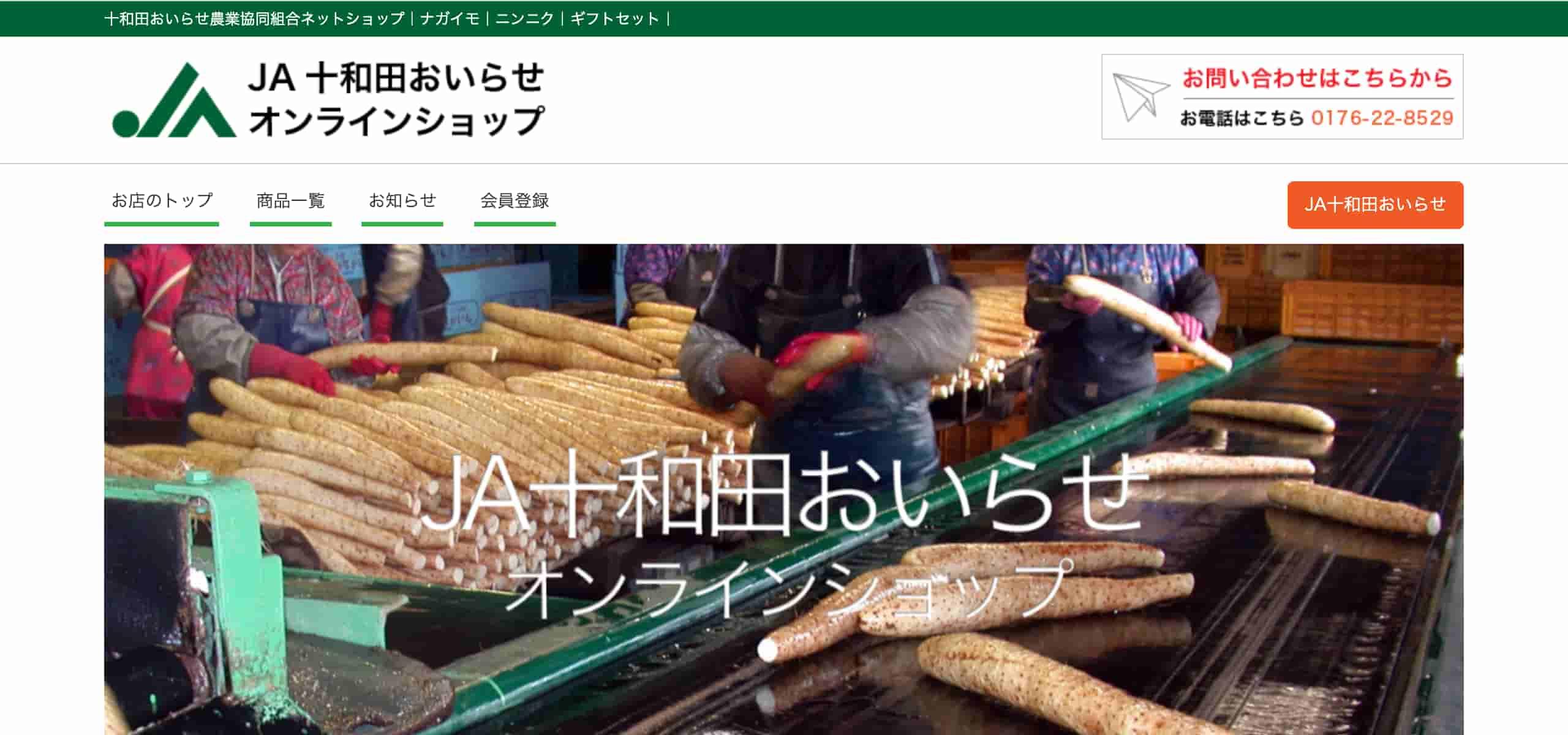 十和田おいらせ農業協同組合
