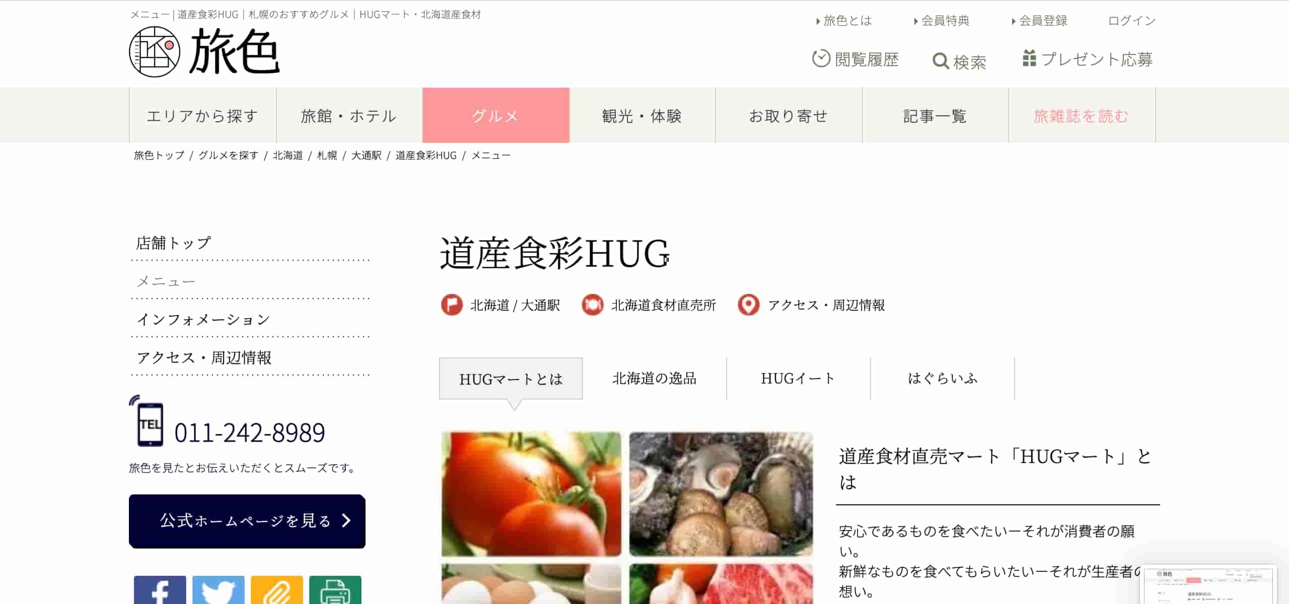 はぐらいふ(道産食彩HUGマート)