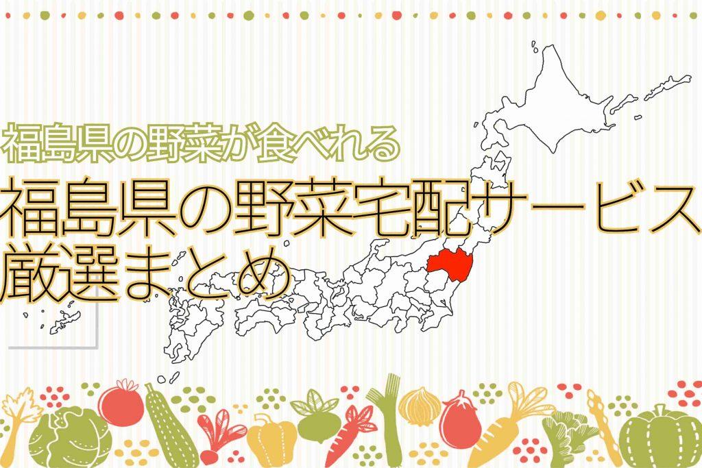 福島県の野菜宅配サービスまとめ