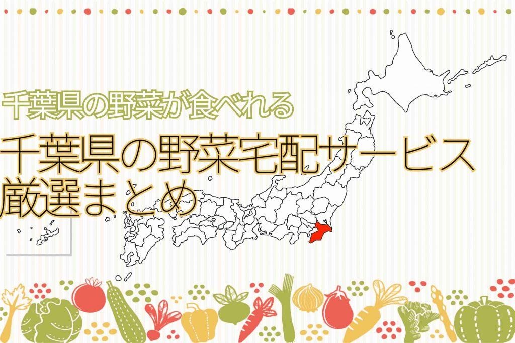 千葉県の野菜宅配サービスまとめ