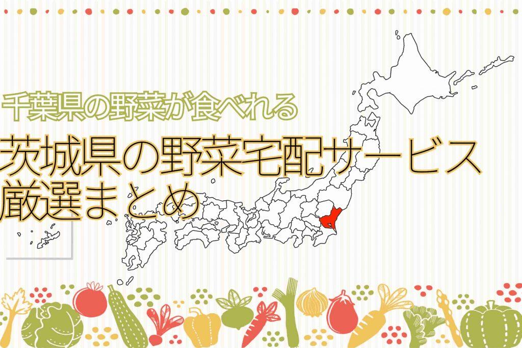 【厳選まとめ】茨城県の野菜宅配サービス16選!全国でも有数の野菜生産地です。