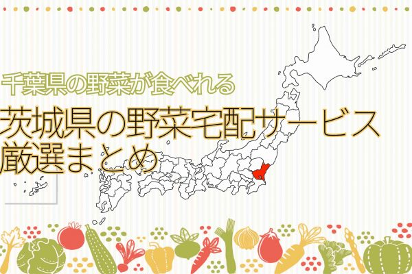 茨城県の野菜宅配サービスまとめ