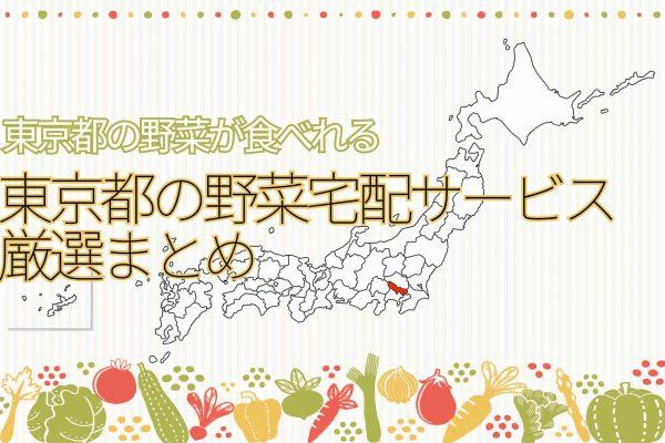【174人に聞いた】おすすめ野菜宅配の比較ランキング30選!!
