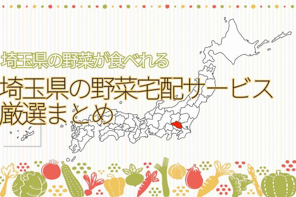 埼玉県の野菜宅配サービスまとめ