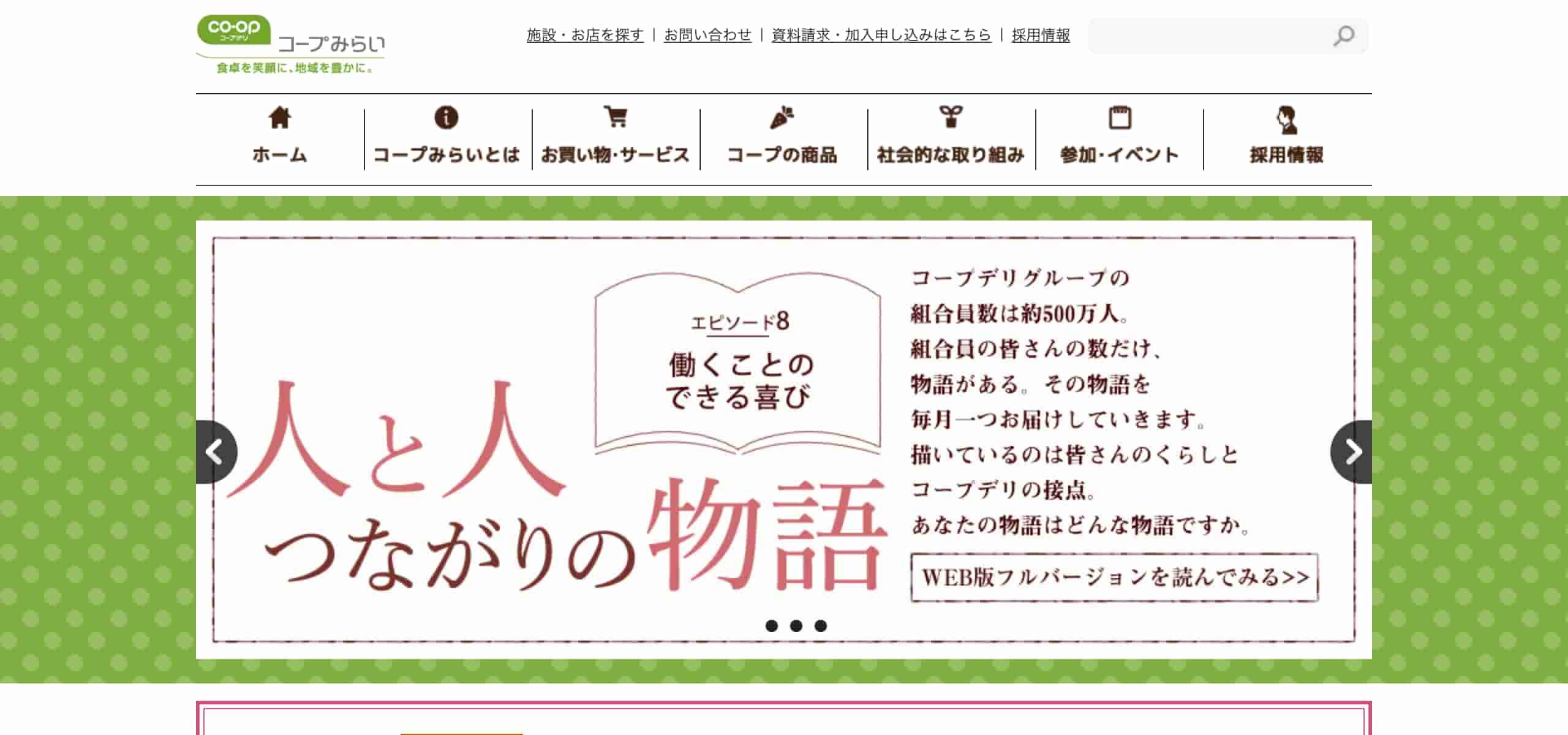 生活協同組合コープみらい(千葉県)
