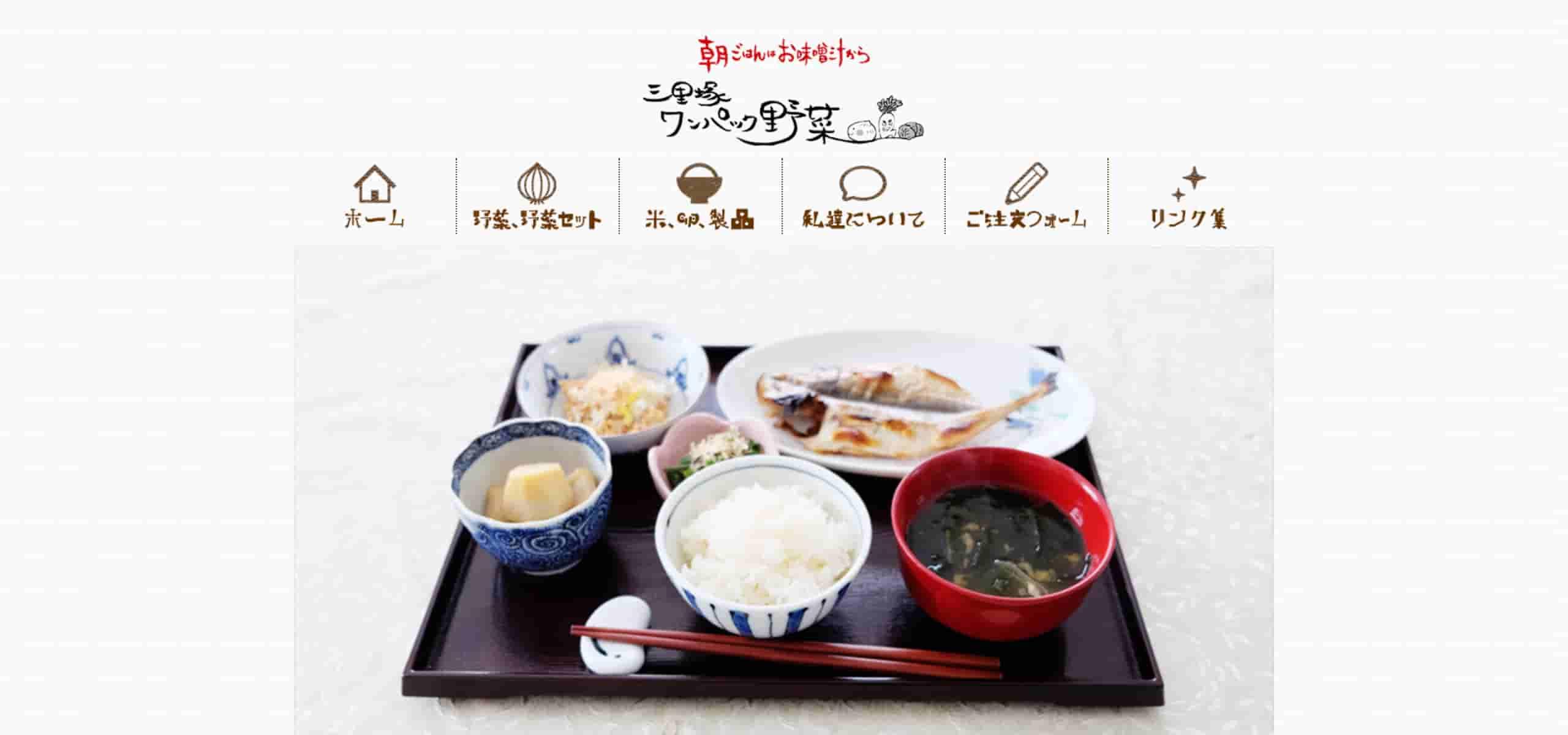 三里塚ワンパック野菜