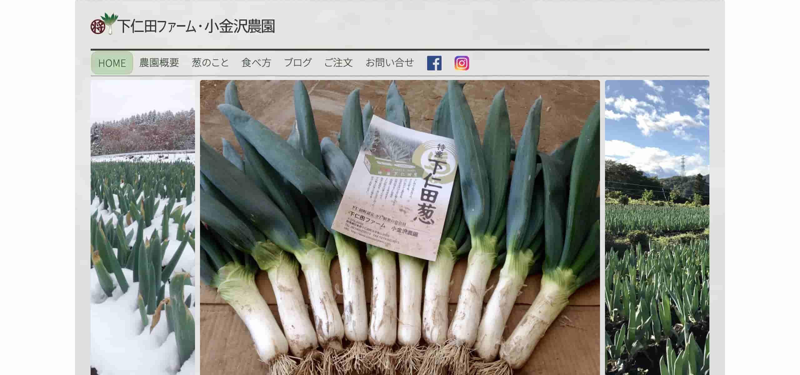 下仁田ファーム・小金沢農園